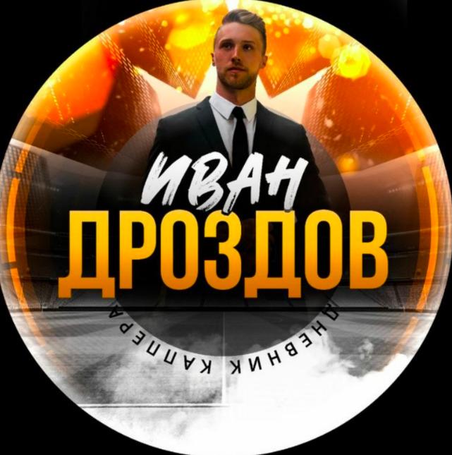Отзывы Иван Дроздов
