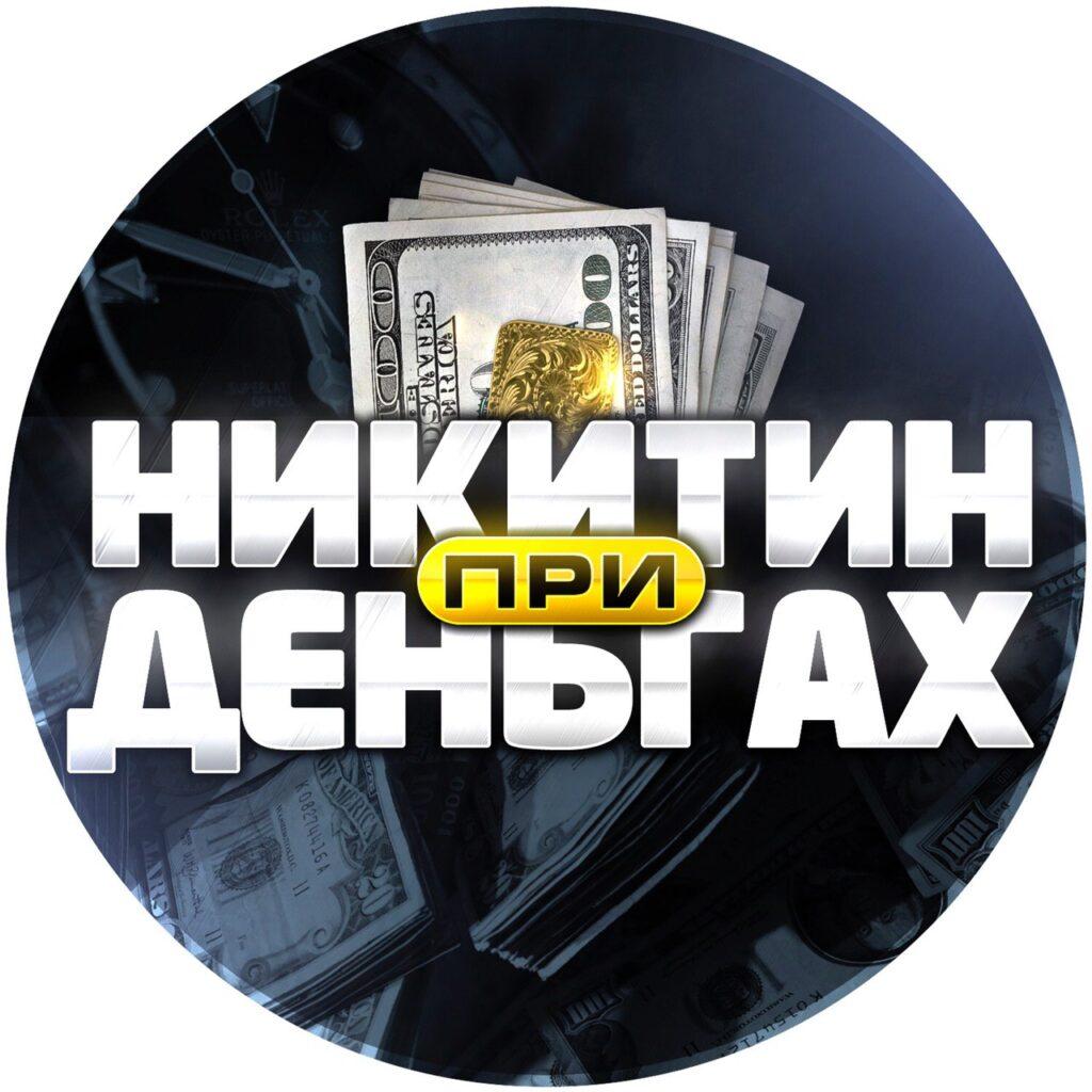 «NIKITIN MONEY»