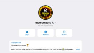 Premium Bets отзывы