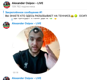 Александр Осипов телеграмм