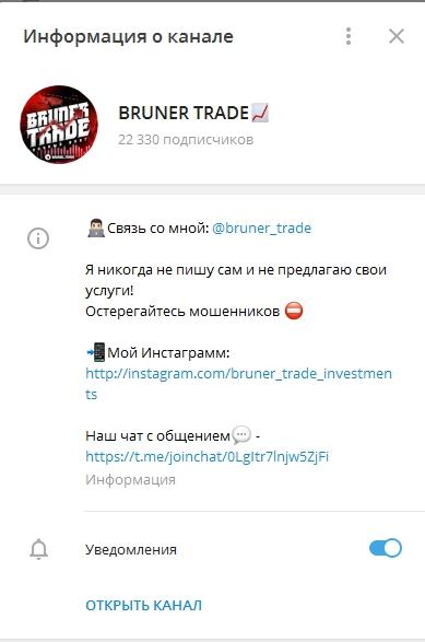 Bruner Trade