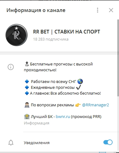 RR bet