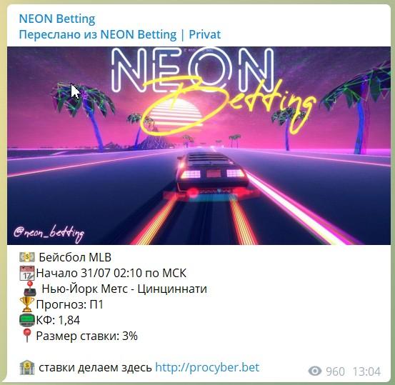 Бесплатные ставки на канале в телеграме NEON Betting