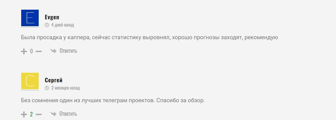 Отзывы о прогнозах с канала Телеграм Жирный каппер
