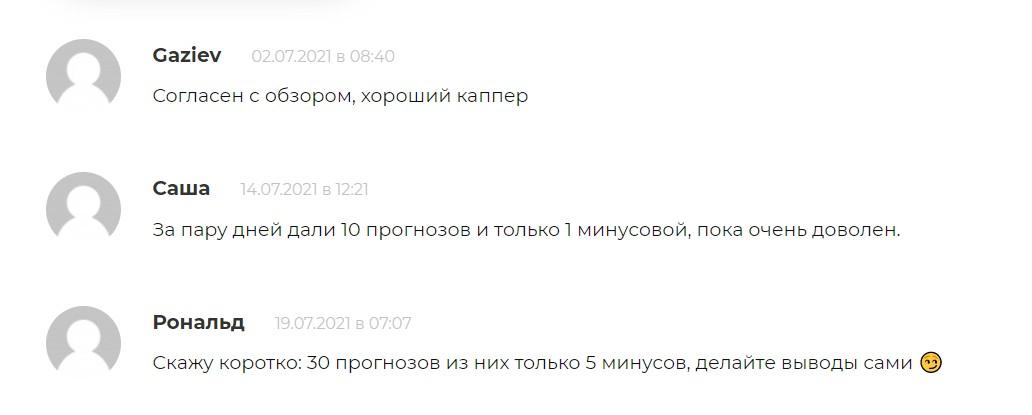 Отзывы о канале в телеграме Неон Беттинг